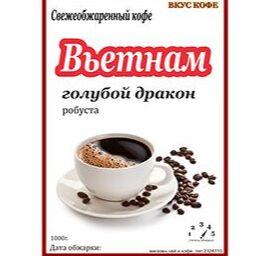 Кофе из Вьетнама. В НАЛИЧИИ зерно, молотый и растворимый. — НОВИНКА!!! Свежеобжаренный кофе из Владивостока — Кофе в зернах