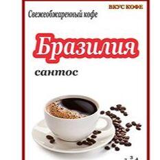 Кофе из Италии, Швеции и Германии. ТОЛЬКО лучшее для ВАС — НОВИНКА!!! Свежеобжаренный кофе из Владивостока — Кофе в зернах