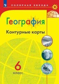 Матвеев А.В. Контурные карты (Полярная звезда) География 6кл. (Просв.)