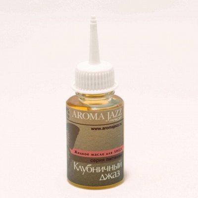 Aromajazz. Spa косметика по уходу за кожей тела и лица🔥 — SPA косметика для лица — Для лица