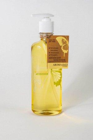 """""""Китайский лимонник"""" масло для тела 350 мл."""