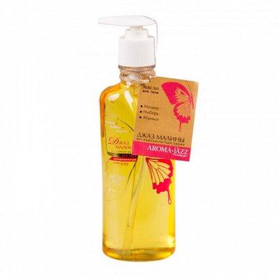 Aromajazz. Ароматные Spa масла для лица и тела.  — Жидкие массажные масла для тела — Средства против целлюлита и растяжек