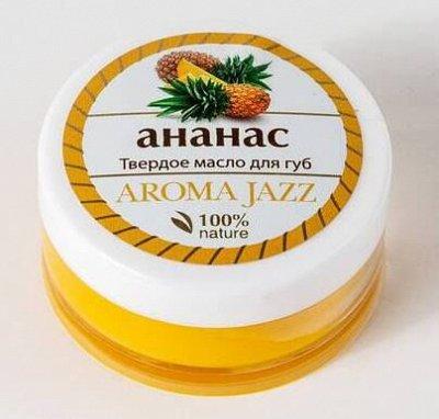 Aromajazz. Spa косметика по уходу за кожей тела и лица🔥 — SPA косметика для губ — Уход для век и губ