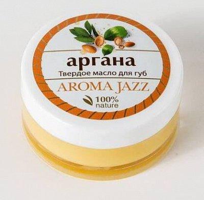 Aromajazz. Ароматные Spa масла для лица и тела.  — SPA косметика для губ — Уход для век и губ