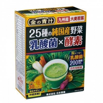 Японская бытовая химия! Развоз 03 октября! — Японский Аодзиру - для здорового иммунитета! — БАД
