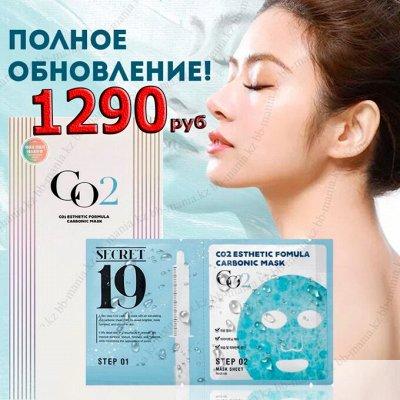 ❤Korea Beauty Lab-63❤ Оптовые цены. Очередное пополнение — Карбокситерапия - 299р — Антивозрастной уход