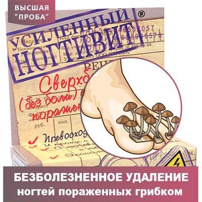 Об этом не говорят! Лечение проблем кожи, ногтей,волос!  — Для ногтей — Кремы для тела, рук и ног