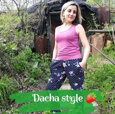 Dacha Style. Одежда для дачи и отдыха. В наличии!