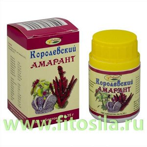 Королевский амарант смесь сухих овощей, № 100 таблеток х 0,35 г