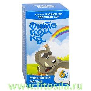 """Чай детский травяной """"Фитокомка"""" Спокойный малыш -20 ф/п х 1,5 г"""