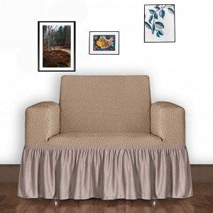 Чехол для кресла Shevon Цвет: Карамельный (Одноместный). Производитель: Arya