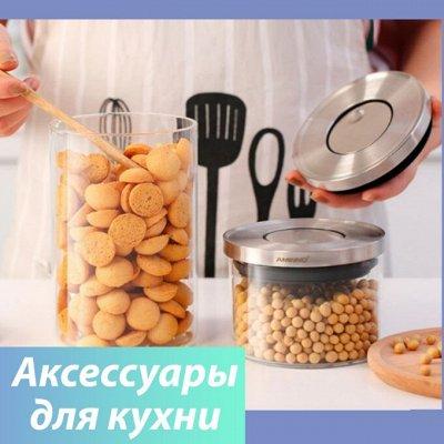 Все необходимое для Вашего дома! Умное Хранение, Уборка! — Аксессуары для кухни — Посуда