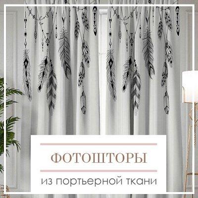 Новая Коллекция Домашнего Текстиля! 🔴Распродажа!🔴 — Фотошторы из портьерной ткани — Шторы