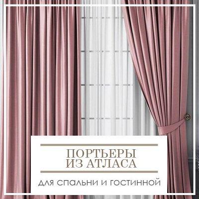 Новая Коллекция Домашнего Текстиля! 🔴Распродажа!🔴 — Портьеры из атласа для спальни и гостиной — Шторы, тюль и жалюзи