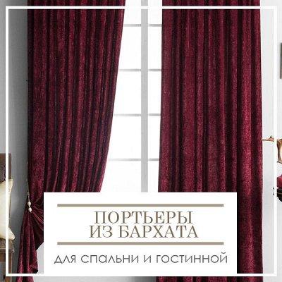 Новая Коллекция Домашнего Текстиля! 🔴Распродажа!🔴 — Портьеры из бархата и велюра для спальни и гостиной — Шторы, тюль и жалюзи