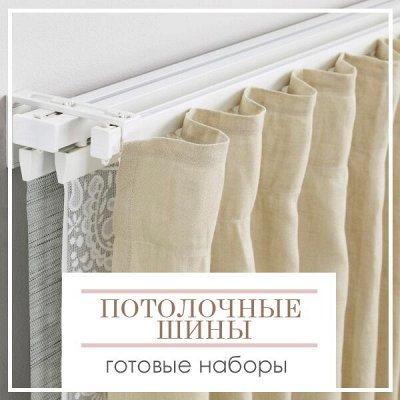 Новая Коллекция Домашнего Текстиля! 🔴Распродажа!🔴 — Потолочные шины (готовые наборы) — Прихожая и гардероб