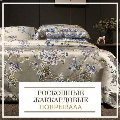 Новая Коллекция Домашнего Текстиля! 🔴Распродажа!🔴 — Роскошные Жаккардовые Покрывала — Пледы и покрывала