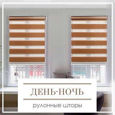 Новая Коллекция Домашнего Текстиля! 🔴Распродажа!🔴 — Рулонные шторы День-Ночь — Шторы, тюль и жалюзи