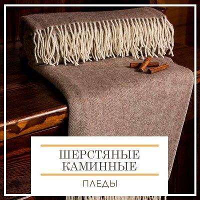 Новая Коллекция Домашнего Текстиля! 🔴Распродажа!🔴 — Шерстяные Каминные Пледы — Пледы и покрывала