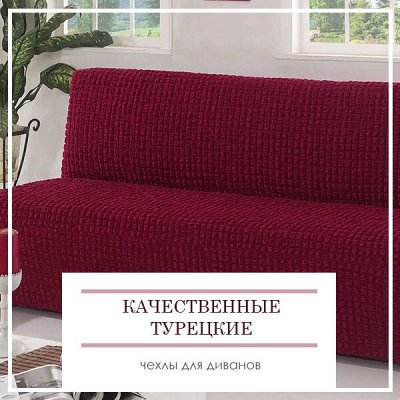 Новая Коллекция Домашнего Текстиля! 🔴Распродажа!🔴 — Качественные Турецкие Чехлы для Диванов — Чехлы для мебели