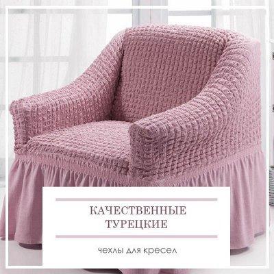 Новая Коллекция Домашнего Текстиля! 🔴Распродажа!🔴 — Качественные Турецкие Чехлы для Кресел — Подушки и чехлы для подушек
