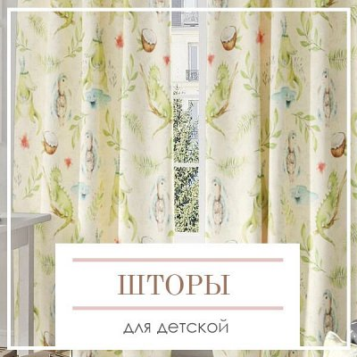 Новая Коллекция Домашнего Текстиля! 🔴Распродажа!🔴 — Шторы в детскую — Детская