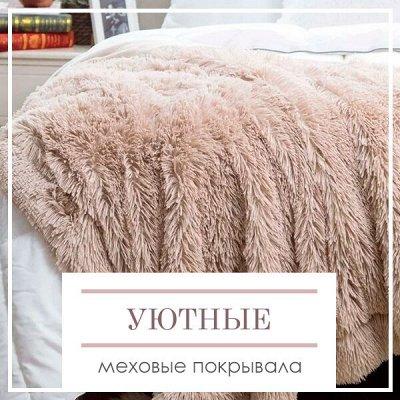 Новая Коллекция Домашнего Текстиля! 🔴Распродажа!🔴 — Уютные Меховые Покрывала — Пледы и покрывала