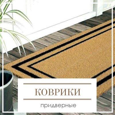 Новая Коллекция Домашнего Текстиля! 🔴Распродажа!🔴 — Ковры для улицы — Ковры