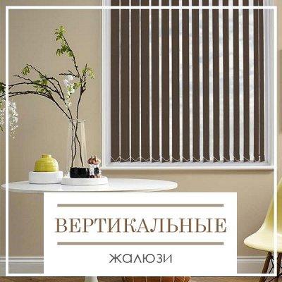 Новая Коллекция Домашнего Текстиля! 🔴Распродажа!🔴 — Вертикальные жалюзи — Жалюзи