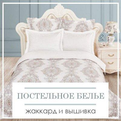 Новая Коллекция Домашнего Текстиля! 🔴Распродажа!🔴 — Роскошные Жаккардовые комплекты и комплекты с вышивкой — Постельное белье