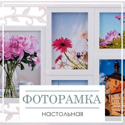Новая Коллекция Домашнего Текстиля! 🔴Распродажа!🔴 — Фоторамка настольная — Интерьер и декор