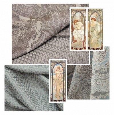 Обивка №29💎 Мебельные ткани и Кожзам (+комплектующие) — Ткань мебельная AMELYA (Жаккард) — Шторы