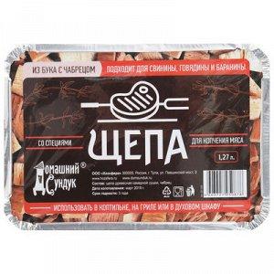 Коптильня разовая для копчения мяса, специи в лотке, бук с чабрецом, 1,27 л.