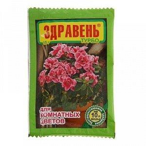Удобрение Здравень турбо для комнатных цветов, пакет, 15 г