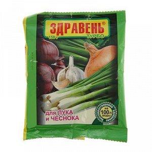 Удобрение Здравень турбо для лука и чеснока, пакет, 150 г