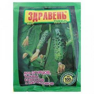 Удобрение Здравень турбо для огурцов, тыквы, кабачков и патиссонов, 150 г