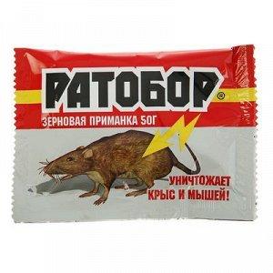 Зерновая приманка Ратобор, пакет, 50 г