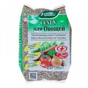 Удобрение органоминеральное для овощей, 1 кг