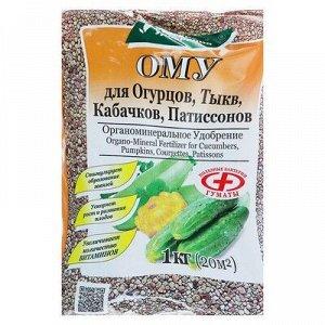 Удобрение органоминеральное для огурцов, тыкв, кабачков, 1 кг