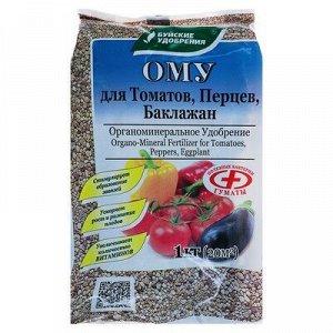 Удобрение органоминеральное для томатов, перцев, баклажан, 1 кг