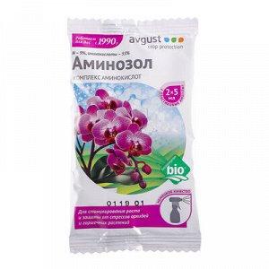 Удобрение органическое Аминозол для орхидей, 2х5 мл