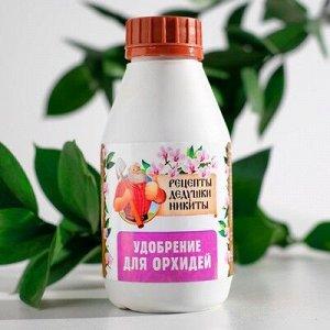 """Удобрения для Орхидей """"Рецепты дедушки Никиты"""" 0,25 л."""