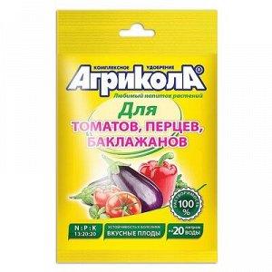 Удобрение Агрикола 3 томат перцы 50 г