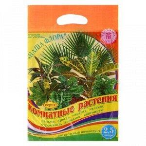 """Почвогрунт для комнатных растений 2,5 л (1,5 кг) """"Пальма"""""""