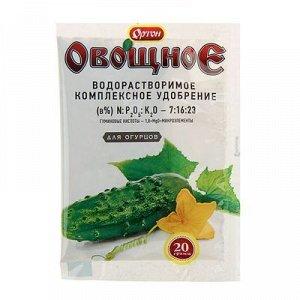 Комплексное водорастворимое удобрение с гуматом Ортон-Овощное для Огурцов, 20 г