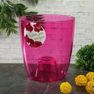 """Горшок для орхидей d=160 мм """"Орхидея"""", цвет розовый"""