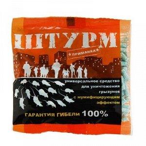 Гранулированная приманка от грызунов Штурм, пакет 100 г
