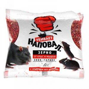 """Зерно от крыс и мышей """"Наповал"""", зоокумарин+, 200 г"""