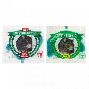 Тесто-брикеты от грызунов Против крыс, пакет 100 г