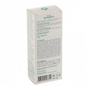 Крем для лица Caviale витамин E, 50 мл